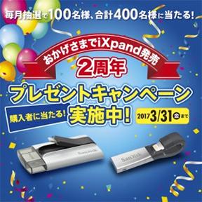 【終了】iXpand発売2周年記念「iXpandでiPhoneをもっと楽しもう!」