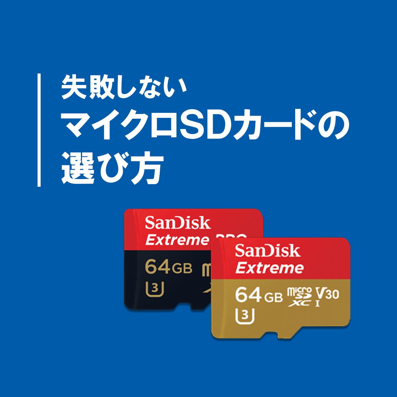 失敗しないマイクロSDカードの選び方