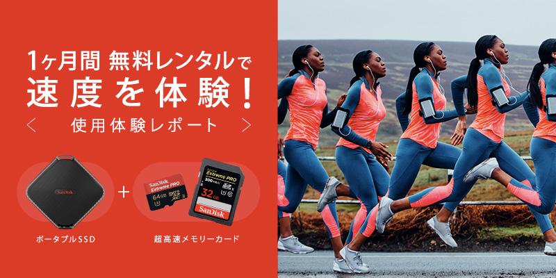 【ご感想を紹介!】サンディスク ポータブルSSD・UHS-II対応高速メモリーカード無料貸出キャンペーン