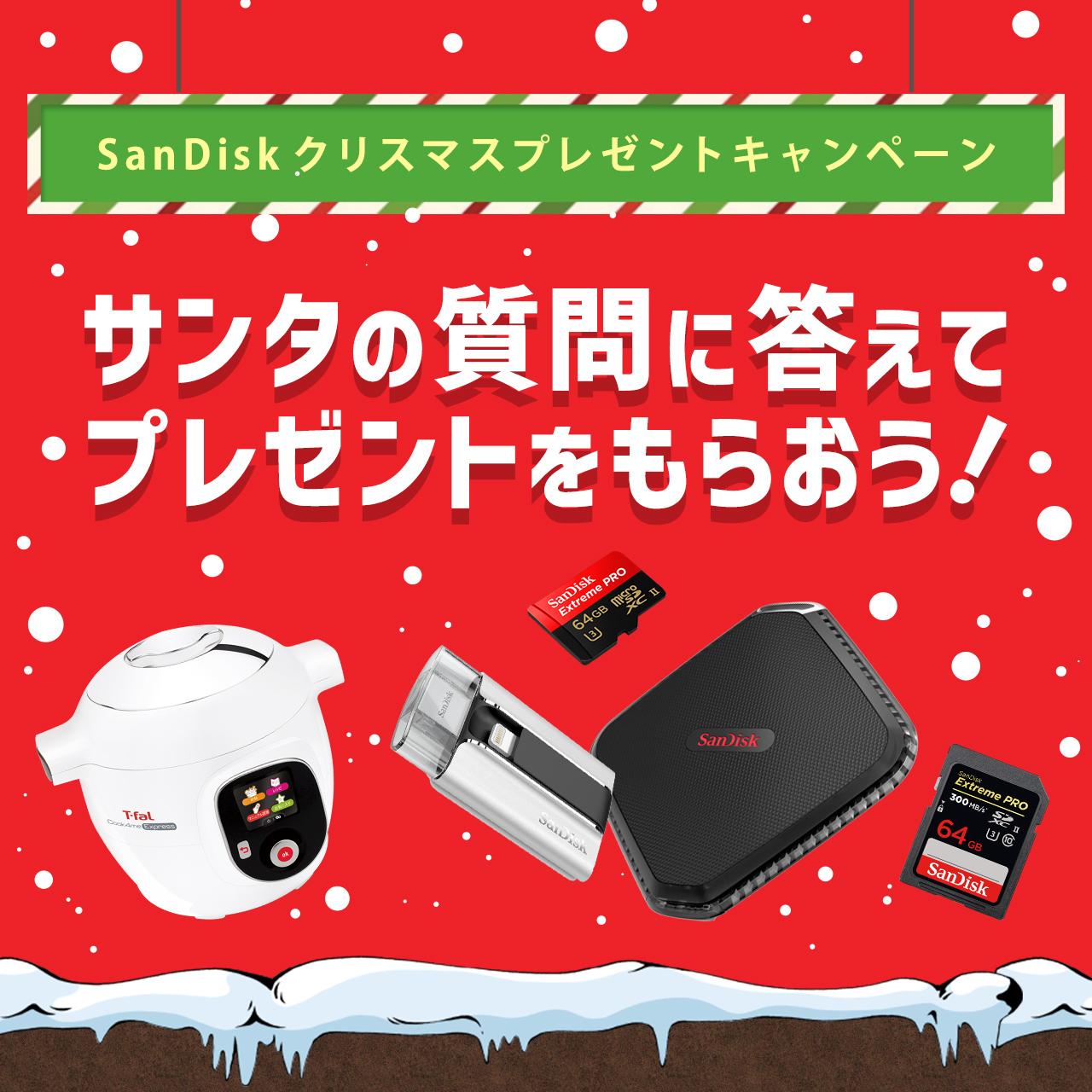【受付終了】サンディスク クリスマスキャンペーン 「サンタの質問に答えてプレゼントをもらおう!」