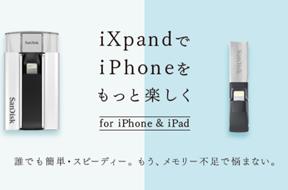 「iXpand」「iXpand Slim」の活用術