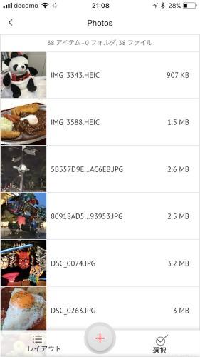 「iXpand Sync」を使えば、バックアップ&復元が簡単