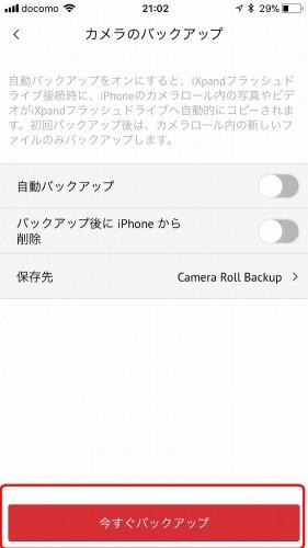 「今すぐバックアップ」ボタンを押すだけで、写真がiXpand内に保存される