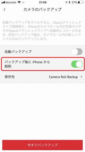 iPhoneのストレージ容量が足りないときは、バックアップ時に「バックアップ後にiPhoneから削除」をオンにしておくといい