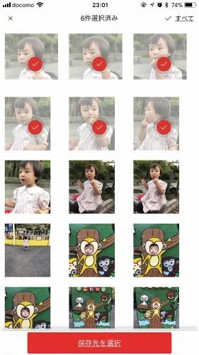 画像を選択してiXpandにコピーした場合も、コピーした画像だけを削除できる