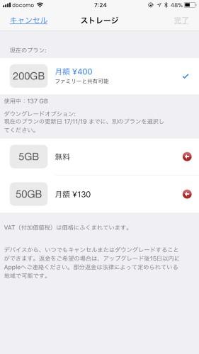 無料の5GBを使い続けるか、より安いプランに変更すれば、iCloudの月額料金を節約できる。