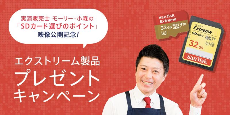 【受付終了】実演販売士のモーリー・小森の「SDカード選びのポイント」映像公開記念<br>エクストリーム製品プレゼントキャンペーン