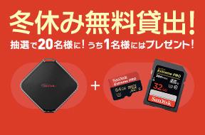 【受付終了】サンディスク ポータブルSSD・UHS-II対応高速メモリーカード 冬休み無料貸出キャンペーン