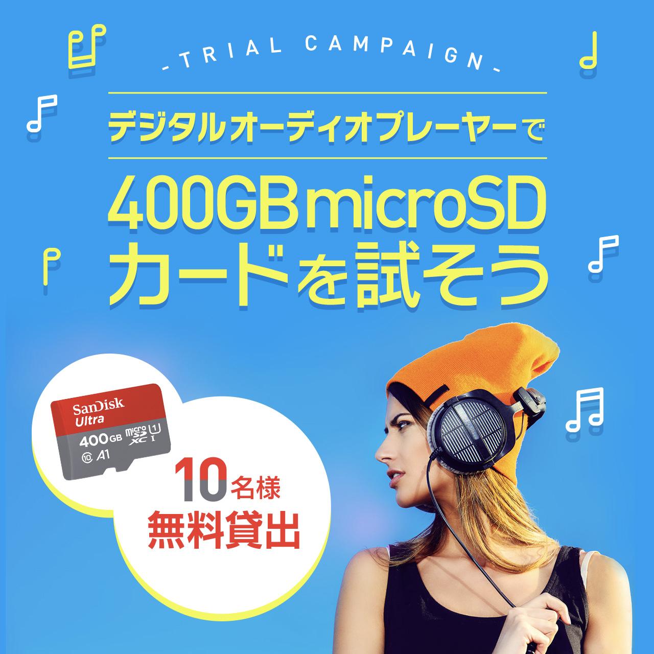 【受付終了】デジタルオーディオプレーヤーで 400GB microSD カードを試そうキャンペーン