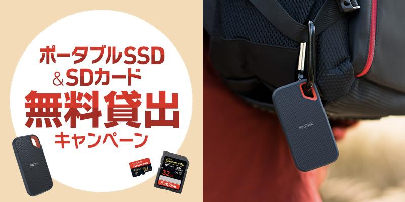 【受付終了】サンディスク ポータブルSSD、SDカード無料貸出キャンペーン