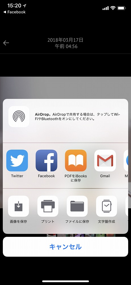 iXpand Compactに保存された写真は、直接SNSにアップロード可能