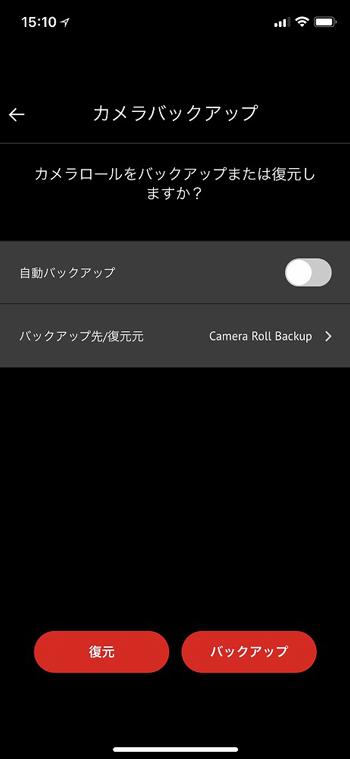 「バックアップと復元」から手順に従っていくだけで、簡単にiPhoneの写真やビデオをバックアップできる