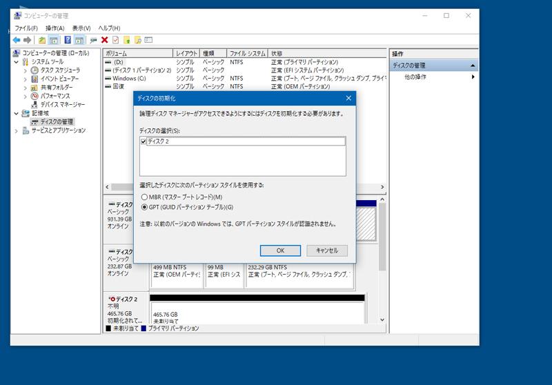 そこで「コンピュータの管理」から「ディスクの管理」へアクセスすると、初期化していないディスクとしてサンディスク エクストリーム プロ M.2 NVMe 3D SSDが認識されていることが分かります。ここではGPTを選択してOKをクリックします