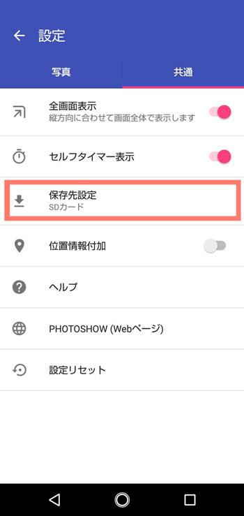 カメラアプリの設定から「保存先設定」をタップして切り替えることも可能だ