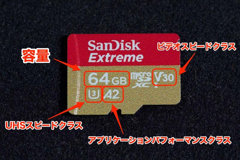 「サンディスク エクストリーム microSDカードシリーズ」。こちらは最新のカードで、V30というビデオスピードクラスの数値が追加されている