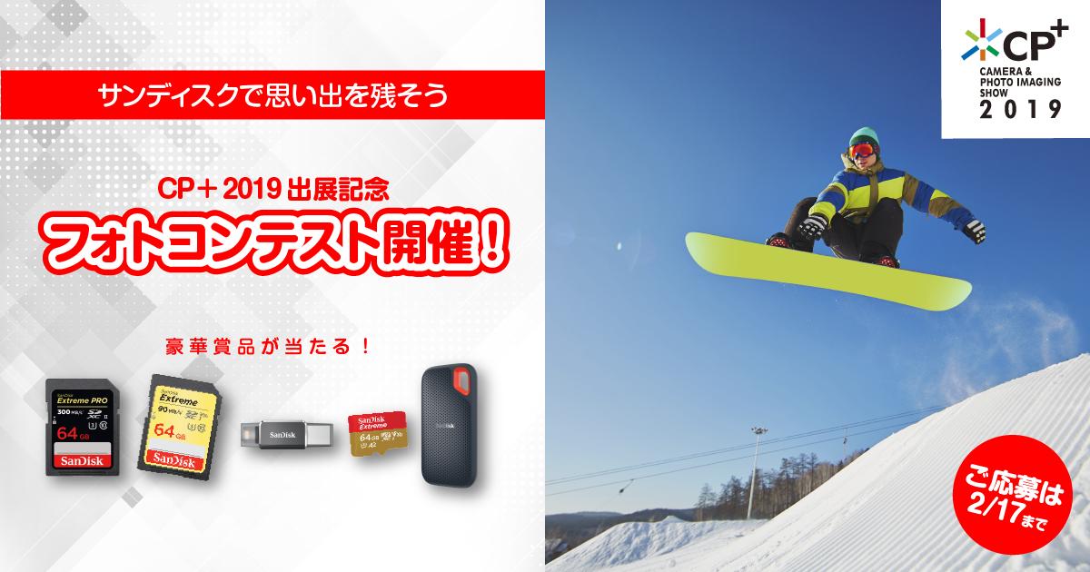 サンディスク CP+2019 出展記念 フォトコンテスト