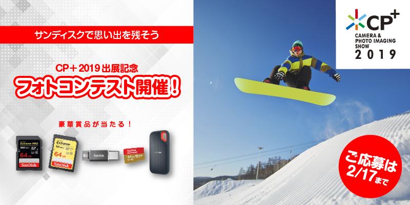 【結果発表】サンディスク CP+2019 出展記念 フォトコンテスト