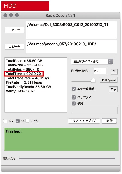▲ベリファイコピーが可能なRapid Copyの画面。左はHDD。