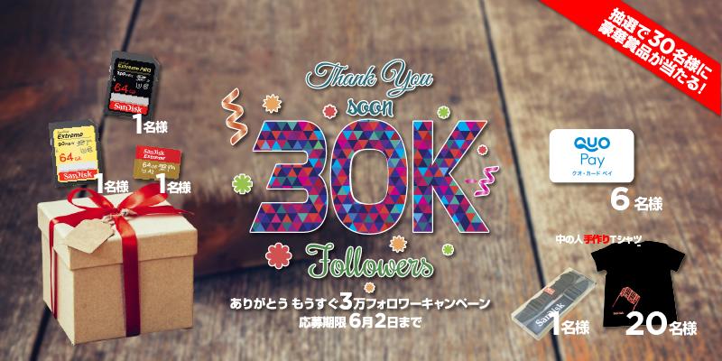 【受付終了】ありがとう!もうすぐ3万フォロワー<br>抽選で30名様に豪華賞品をプレゼント キャンペーン