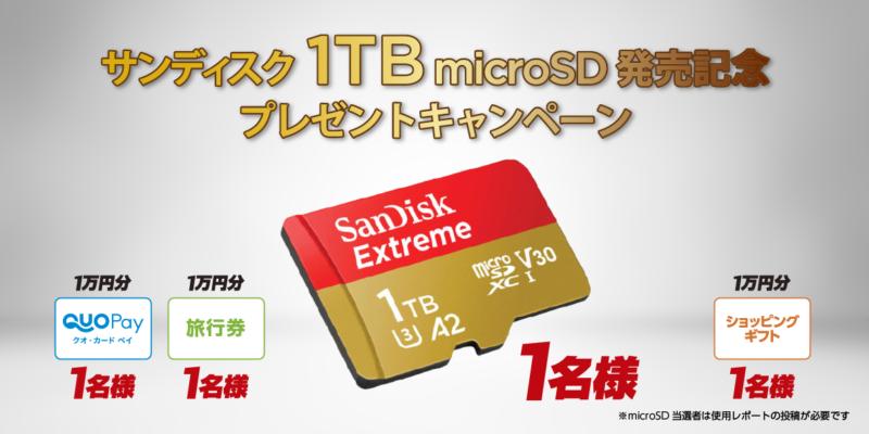 サンディスク 1TB microSD発売記念プレゼントキャンペーン