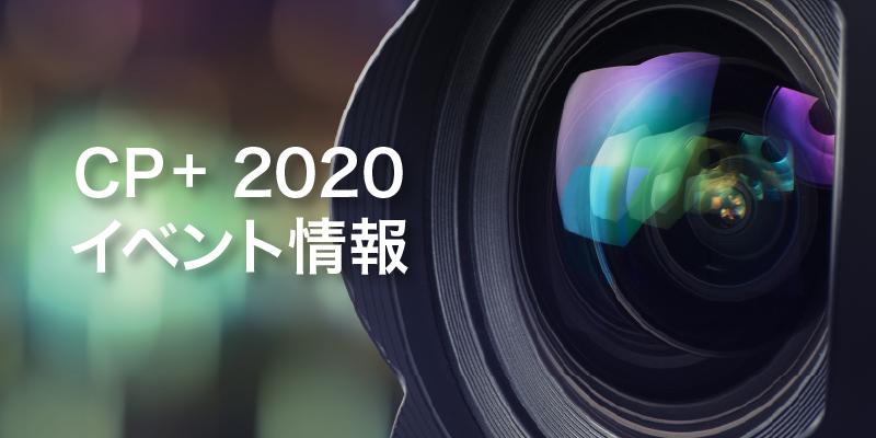 サンディスク CP+2020イベント情報