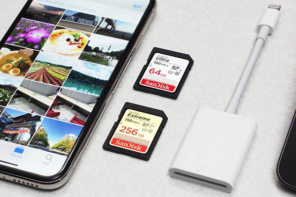 iPhone/iPadとSDメモリカード、カードリーダー(写真は「Lightning - SDカードカメラリーダー」)を組み合わせて、より快適な利用環境を作ろう