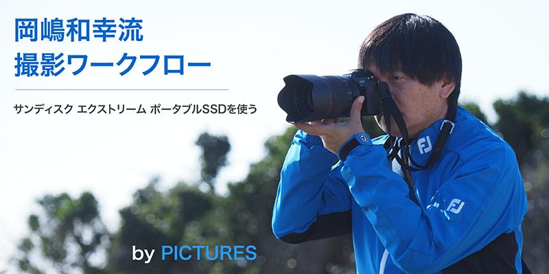 岡嶋和幸流 撮影ワークフロー〜サンディスク エクストリーム ポータブルSSDを使う〜by PICTURES