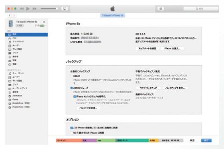 保管したバックアップデータは任意にiPhoneへの書き戻しが可能。丸ごと当時の状態に復元できる。