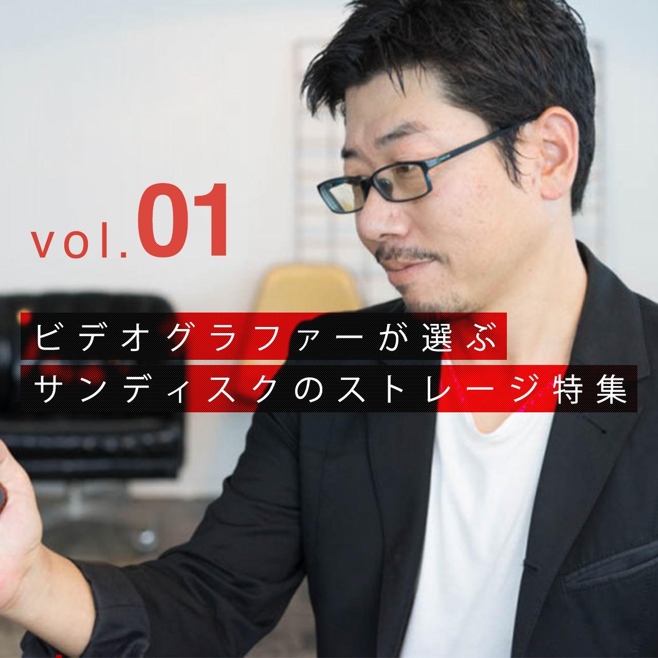 ビデオグラファー 松本 敦 氏 インタビュー
