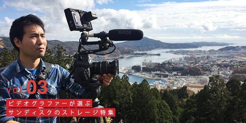 サンディスク エクストリーム900 ポータブルSSD試用レポート ビデオグラファー 伊納達也