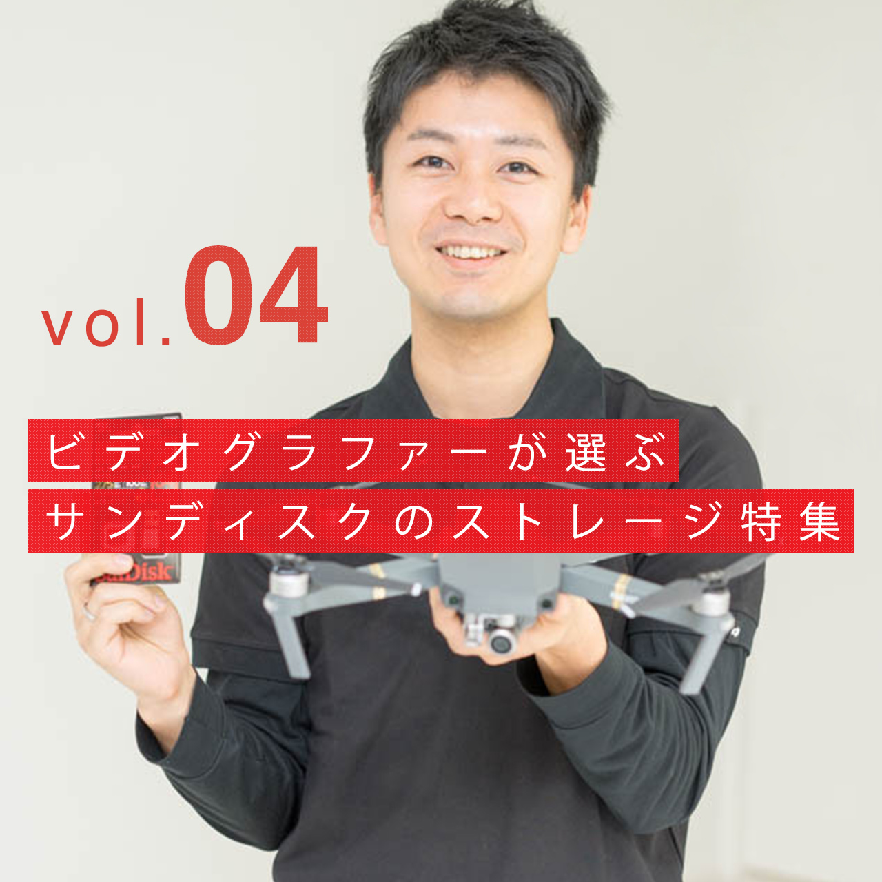 DJI JAPANに聞く空撮のワークフロー