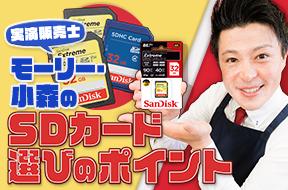 実演販売士「モーリー・小森」の SDカード選びのポイント
