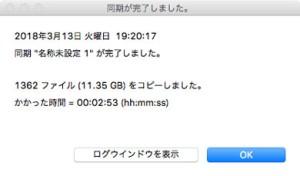 内蔵HDDからUSB外付けHDDへ。2分53秒