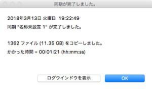 内蔵HDDからエクストリーム ポータブル SSDへ。1分21秒