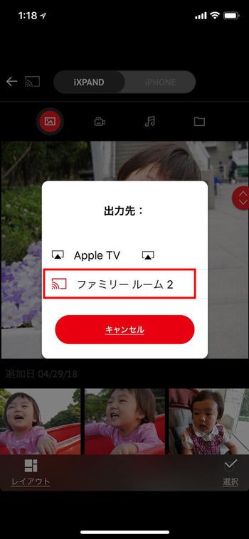 Chromecastをテレビに接続して初期設定後、iXpand Driveアプリから出力先にChromecastのデバイス名を選べば、写真やビデオをテレビに出力できる