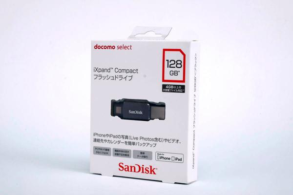サンディスクの新製品「iXpand Compact」