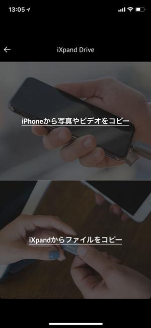 iPhoneからiXpand Compactへ、iXpand CompactからiPhoneへ、
