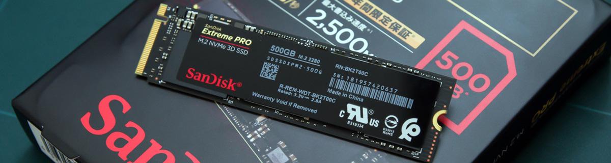 映像制作を効率化するカギは高速なストレージ<br>「エクストリーム プロ M.2 NVMe 3D SSD」をプロが使ってみた