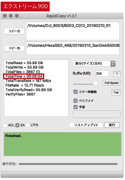 ▲右はエクストリーム900にバックアップした場合の画面(MacBook Pro2015にUSB-C/USB-A変換ケーブルで接続)。転送時間を大幅に短縮できた。