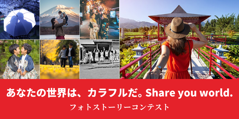 あなたの世界はカラフルだ。Share Your World. フォトストーリーコンテスト