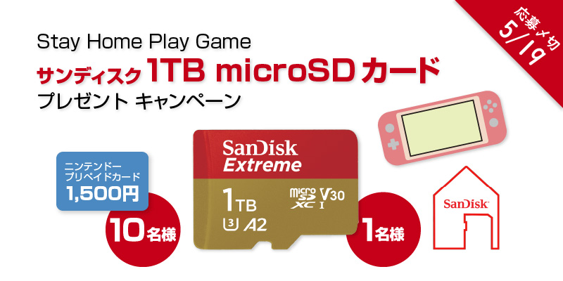 Stay Home Play Game<br>サンディスク 1TB microSDプレゼントキャンペーン