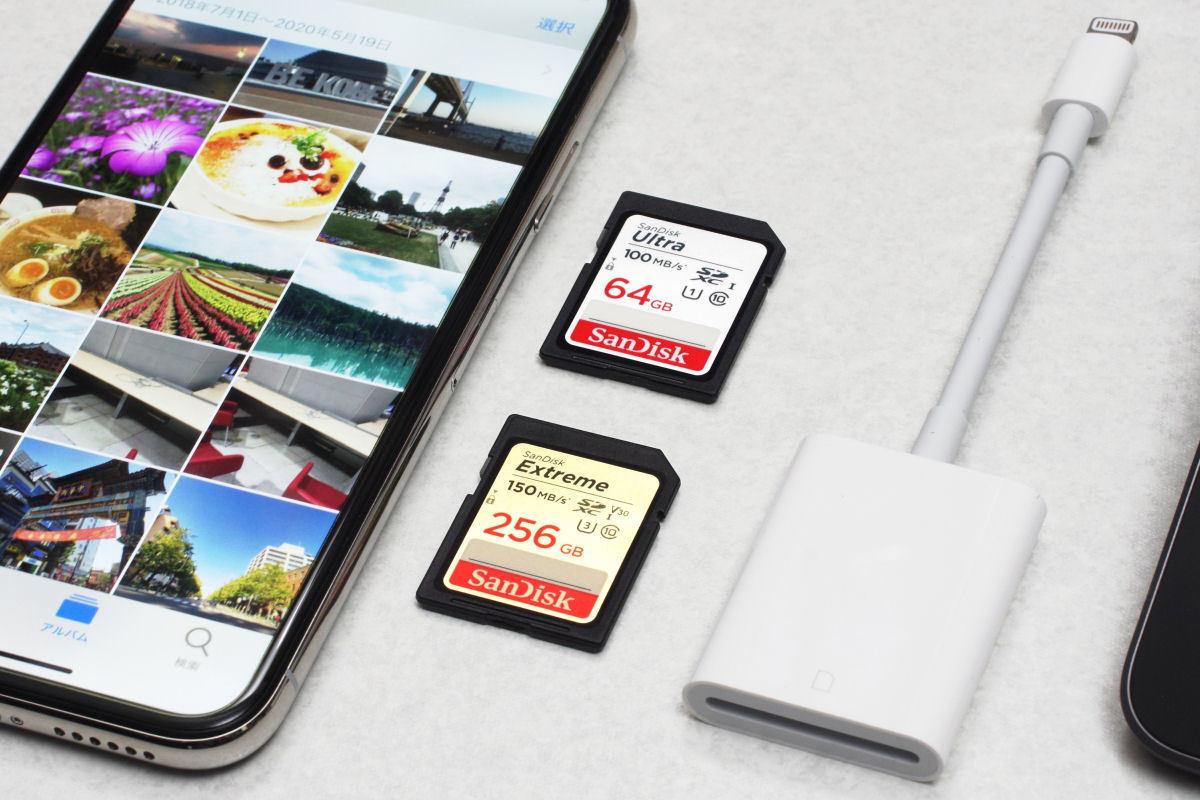 写真シェアや仕事の効率アップ iPhone/iPadでSDメモリカードを手軽に活用する方法