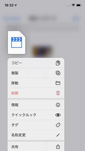 ファイルのコピーなどは、ファイルの長押しで表示されるメニューから操作する