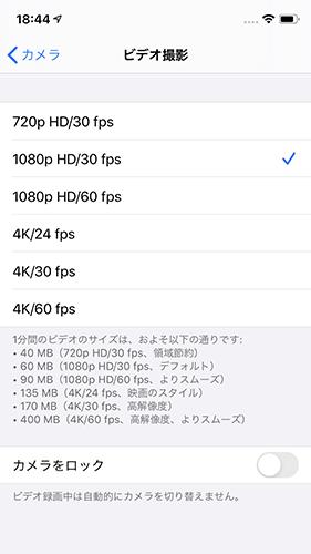 フルHD 30fpsで1時間の動画でも、容量が約3.7GBとかなりの大容量になる。iPhone/iPadの内蔵ストレージからSDメモリカードに移動して、本体の容量を空けよう