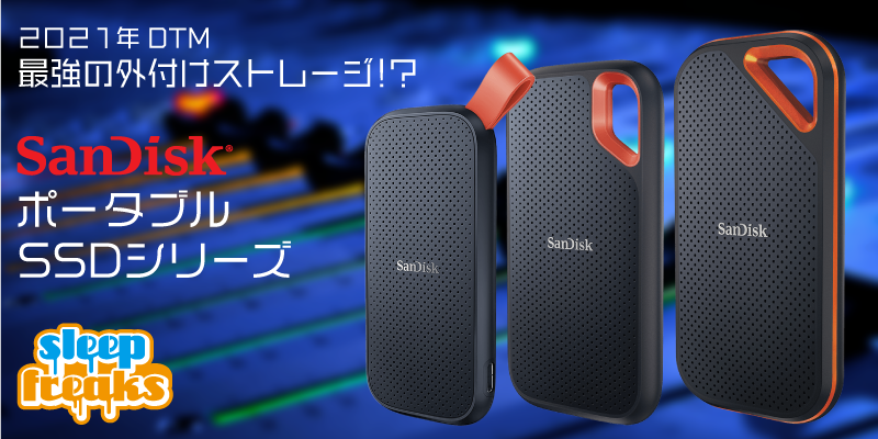 2021年 DTMの最強お薦めストレージ「SanDisk ポータブルSSD」シリーズを検証