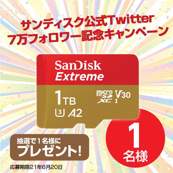 サンディスク公式Twitter<br>7万フォロワー記念キャンペーン