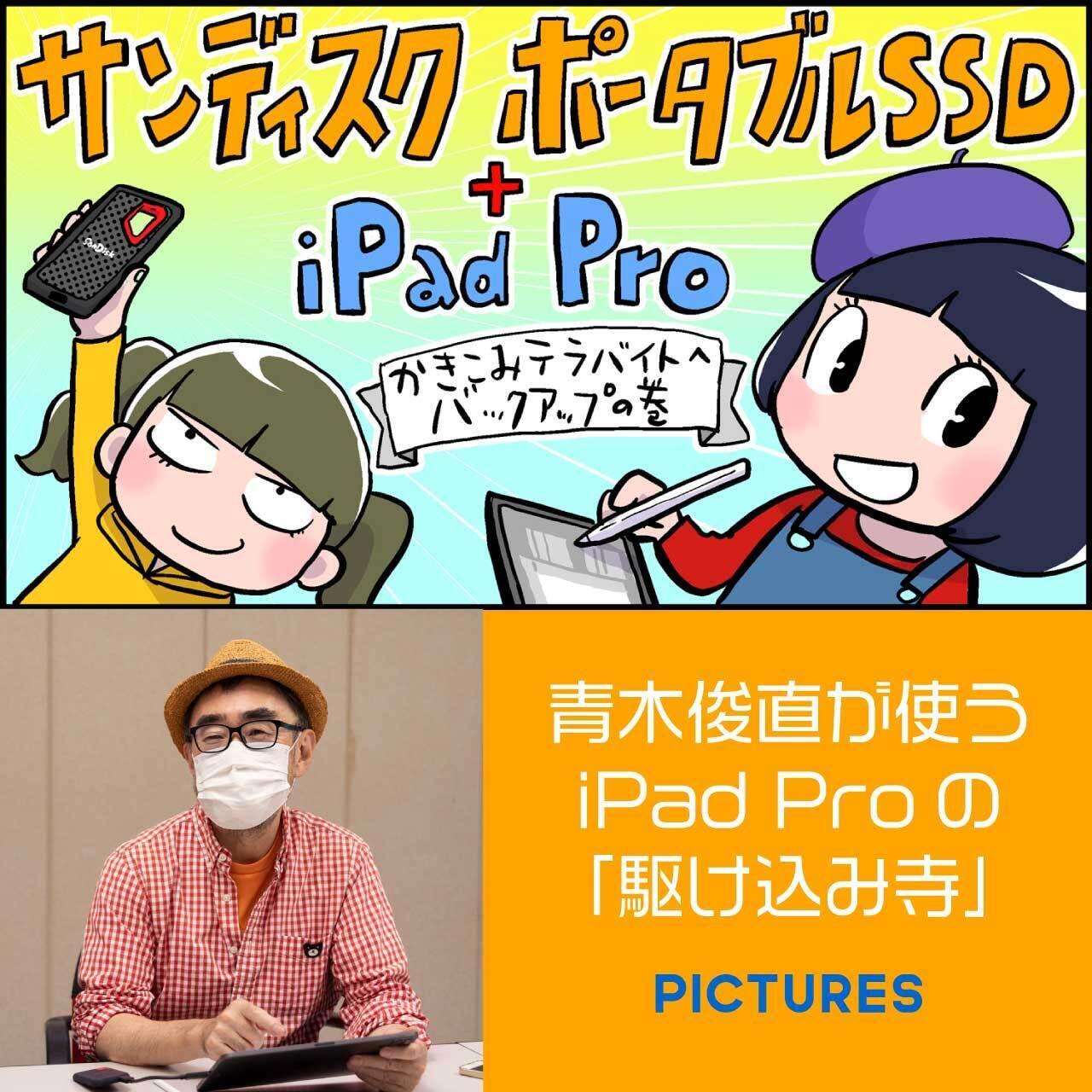 青木俊直が使うiPadProの「駆け込み寺」