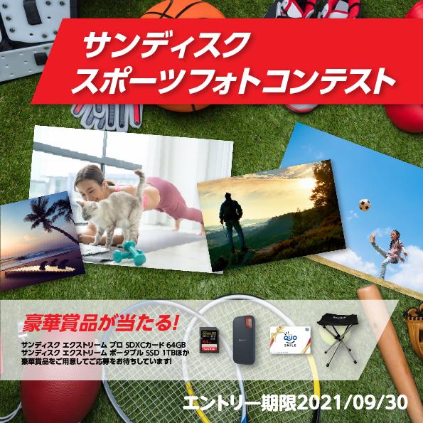 【結果発表】サンディスク スポーツフォトコンテスト