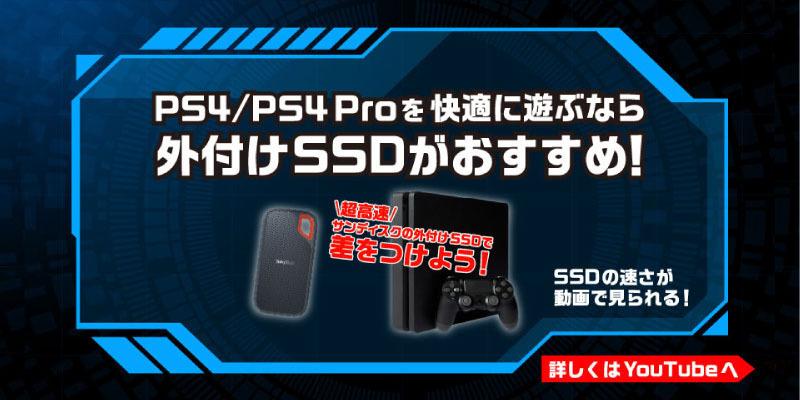 PS4/PS4 Proを快適に遊ぶなら外付けSSDがおすすめ!